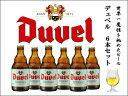 ベルギービールDUVEL/デュベル6本セットゴールデンエールの最高峰をギフトにどうぞ。6月21日父の日御祝お返しプレゼントに