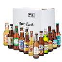 【お祝】【内祝】【誕生日】 世界のプレミアムビール飲み比べ1...