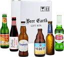 【お祝】【内祝】【誕生日】 ベルギービール 飲み比べ6本セッ