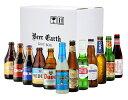 【お祝】【内祝】【誕生日】 ベルギービール12本飲み比べセッ