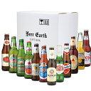 【6月17日 父の日の贈り物に】 世界のビール 12カ国飲