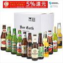 【お歳暮】【クリスマス】世界のビール飲み比べ(12か国12本)セット【全品正規輸入品】ブリュードッグ、エルディンガーなど各種熨斗対応 専用ギフトBOXでお届けビアカタログ付
