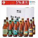【お歳暮】【クリスマス】ハワイのビール飲み比べ12本セットコナビール、アロハ、プリモ専用ギフトBOXでお届け海外ビール輸入ビール飲み比べ詰め合わせビールギフトプレゼント