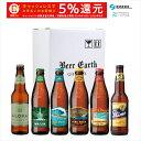 【お歳暮】【クリスマス】ハワイのビール飲み比べ6本セットコナビール、アロハビール、プリモビール専用ギフトBOXでお届け海外ビール輸入ビール飲み比べ詰め合わせビールギフトプレゼント