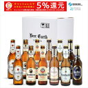 【お年賀】【御祝】【お返し】 ドイツビール飲み比べ12本セット 【正規輸入品】