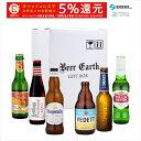 【お歳暮】【クリスマス】ベルギービール飲み比べ6本セットヴェデット、リーフマンス、ミスティックピーチ、マースピルス厳選6種類飲み比べセット専用ギフトボックスでお届け海外ビール輸入ビールビールギフトプレゼント