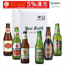 【お歳暮】【クリスマス】アジアのビール飲み比べ6本セットシンハー、333、ライオンスタウト、チンタオ、ビンタン、台湾ビール金碑専用ギフトBOXでお届け輸入ビール飲み比べ詰め合わせビールギフトプレゼント