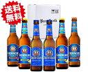 【思いやりギフト】ドイツのノンアルコール ビール エルディンガーフリー 3種6本