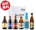 ベルギービール 高級種飲み比べ6本セット 【デュベル、デリリ