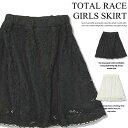 「247-17」 レース スカート 子供服 キッズ 女の子 ガールズ 総レース ボトムス スカート