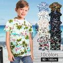 アロハシャツ 子供服 キッズ 男の子 女の子 90cm 100cm 110cm 120cm 130cm 140cm 150c