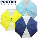 「6811-18」 POSTAR ワンポイントアンブレラ 子供用キッズ 傘 はっ水加工 雨具 入学 入園 男の子 女の子 置傘 ビニール