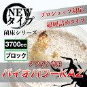 NEW タイプ菌床シリーズクワガタ専用「バイオパワーKAZ 」プロショップ対応 菌糸ブロック 菌糸ビン 菌糸ボトル 3700cc