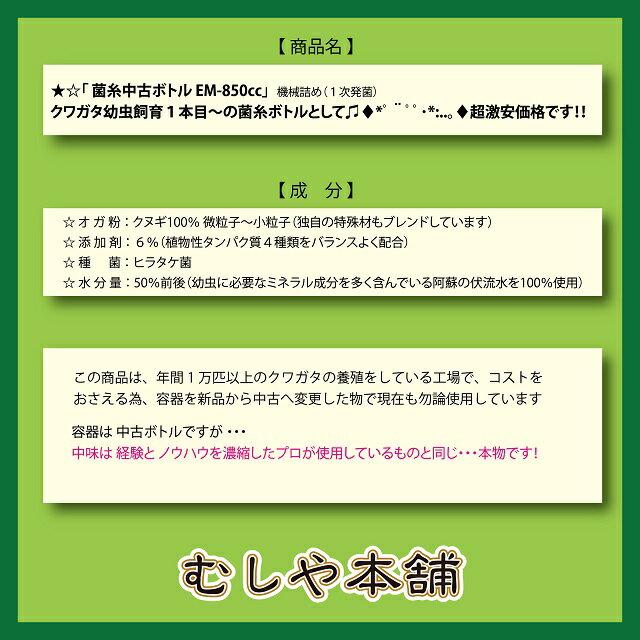 【菌糸ボトル(菌糸ビン)EM-850cc☆中古...の紹介画像2