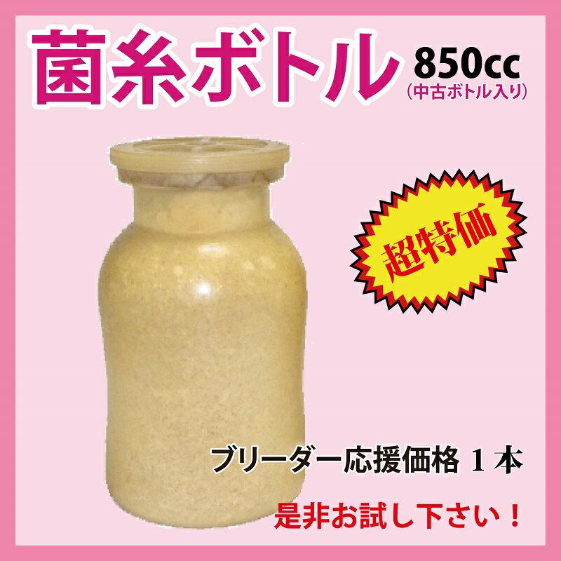 【菌糸ボトル(菌糸ビン)EM-850cc☆中古ボ...の商品画像