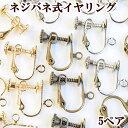 【店内P5倍】イヤリング パーツ ネジバネ式 銅製 5ペ