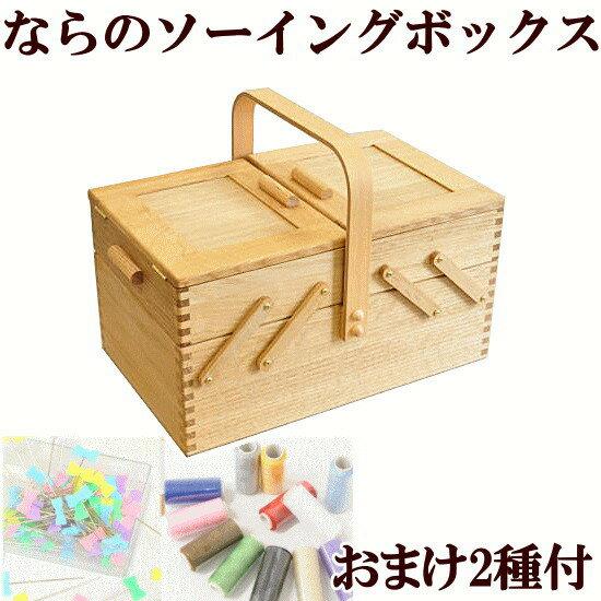 倉敷意匠 ならのソーイングボックス 裁縫箱