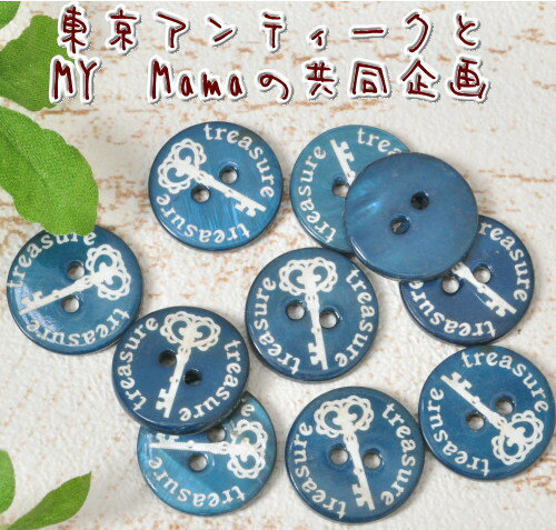 [Blue-green to the antique key * shell button 1. 8 Cm 10 pieces] [Tokyo antique and MY Mama button] [resolution (if only the products up to 20 P)]