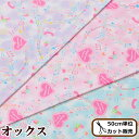 ハッピーミュージック オックス生地 全3色 《 音符 ハート ストロベリー ピンク パープル 水色