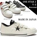 コンバース ワンスター J V-3 レザースニーカー コアカラー 国産 アップデート ベルクロ マジック CONVERSE ONE STAR J V-3 Made in JAPAN