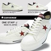 コンバース ワンスター J メンズ レディース スニーカー 日本製 国産 本革 レザー ホワイト/マルーン ホワイト/ネイビー CONVERSE ONE STAR J Made in JAPAN