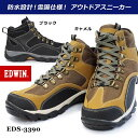 エドウィン 防水軽量アウトドアシューズ EDS-3390 トレッキング ハイキング メンズスニーカー 登山 ハイカット EDWIN EDS-3390 BLACK CAMEL