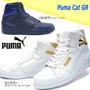 プーマ ハイカットスニーカー プーマキャット GR 360619 ハイカット メンズ レディース ユニセックス PUMA PUMACAT GR レザー01 02