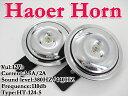 【送料無料】【あす楽対応】ホーン 12V専用ディスクホーン 軽量薄型ボディー 周波数 高音:380Hz 低音:440Hz ホーンHT-124-5【05P03Dec16】