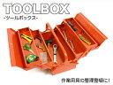 4/22 10:00〜4/25 9:59 ポイント5倍!作業道具や細かい部品など、整理整頓にとっても便利
