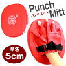 【送料無料】【あす楽対応】パンチミット トレーニング ボクシング 空手 格闘技 ミット3JZK-SB【05P18Jun16】