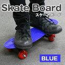 スケボー スケート