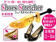 【送料無料】【あす楽対応】【大ご奉仕!】シューズストレッチャー 女性用 左右兼用 靴の調整 MTX-S【532P16Jul16】