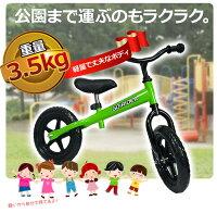 送料無料ランニングバイクブレーキ付き足こぎ自転車ペダル無し自転車KIDSBIKEゴーライダーキッズバイクペダルない子供用自転車乗用バイク自転車