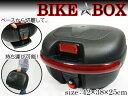 【送料無料】【あす楽対応】バイクボックス リアボックス 鍵付き 持ち運び可能 バイクボックス A-01【05P18Jun16】