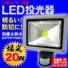 【送料無料】LED投光器 20W 人感センサー搭載 感知ライト LED 投光器 WI-20W【05P03Dec16】