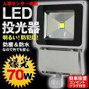 2/26 10:00〜3/1 9:59 ポイント5倍!【送料無料】LED投光器 70W 人感センサー搭載