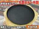 【送料無料】【予約商品】ステーキ皿 大型 27cm 鉄板&敷板 丸型 SMKP-28【05P05Nov16】