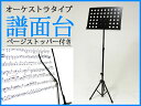 【送料無料】【あす楽対応】譜面台 ストッパー付き オーケストラ用 DPJ 黒【05P03Dec16】