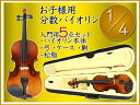 【送料無料】【あす楽対応】バイオリン 分数バイオリン 1/4 47cm 5点セット 6〜7歳児用 XTQ-1/4【05P03Dec16】
