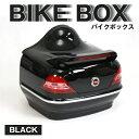 バイクボックス 40L 大容量 LEDランプ点灯 リアボックス バイク ボックス668