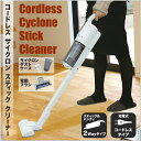 【送料無料】【あす楽対応】掃除機 充電式 2in1 コードレスサイクロンクリーナー サイクロン式 掃除機X603【05P03Dec16】