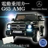 【送料無料】【あす楽対応】電動乗用カー 正規ライセンス ゲレンデ G65 メルセデスベンツ SUV G65 AMG メルセデス ベンツ おもちゃ 乗用玩具 LS528【05P03Dec16】★