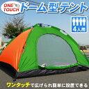 キャンプテント ドーム型テント ワンタッチ 簡単組立 2m×2m 橙/緑 2X2M-ZDZP