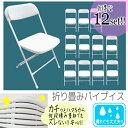 4/22 10:00〜4/25 9:59 ポイント5倍!収納便利!折り畳みパイプ椅子