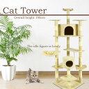 キャットタワー 高さ198cm 爪とぎ ネコ 猫タワー ペッ...