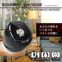 ワインディングマシン 1本巻 ウォッチワインダー 電動振動装置 腕時計 自動巻上げ機 自動巻上機 コンパクト 時計 自動巻き レディース メンズ時計対応 時計収納KA003