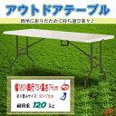 アウトドアテーブル 折り畳み式 頑丈 大型 長さ180×奥行...