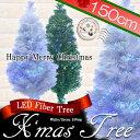 クリスマスツリー led 150cm ファイバーツリー イルミネーション搭載 白/緑 ホワイト/グリーン white/green
