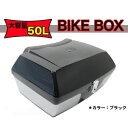 バイクボックス トップケース リアボックス 容量50L 取り付けステー付き 背もたれ 大容量 ボックスDMY