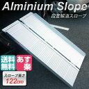 アルミスロープ アルミニウム スロープ 折り畳み式 車椅子 ...